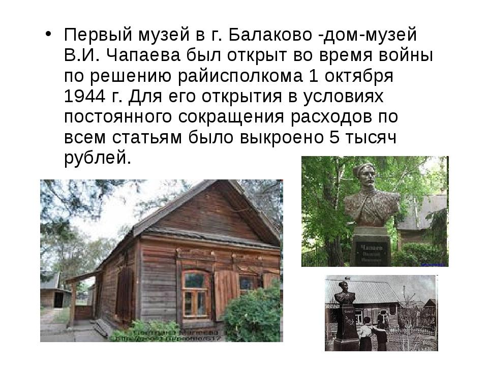 Первый музей в г. Балаково -дом-музей В.И. Чапаева был открыт во время войны...