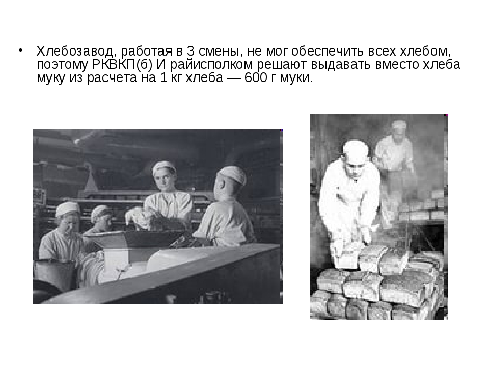 Хлебозавод, работая в 3 смены, не мог обеспечить всех хлебом, поэтому РКВКП(...