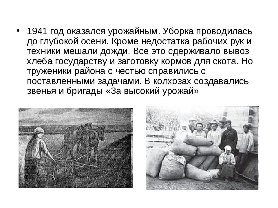 1941 год оказался урожайным. Уборка проводилась до глубокой осени. Кроме нед...