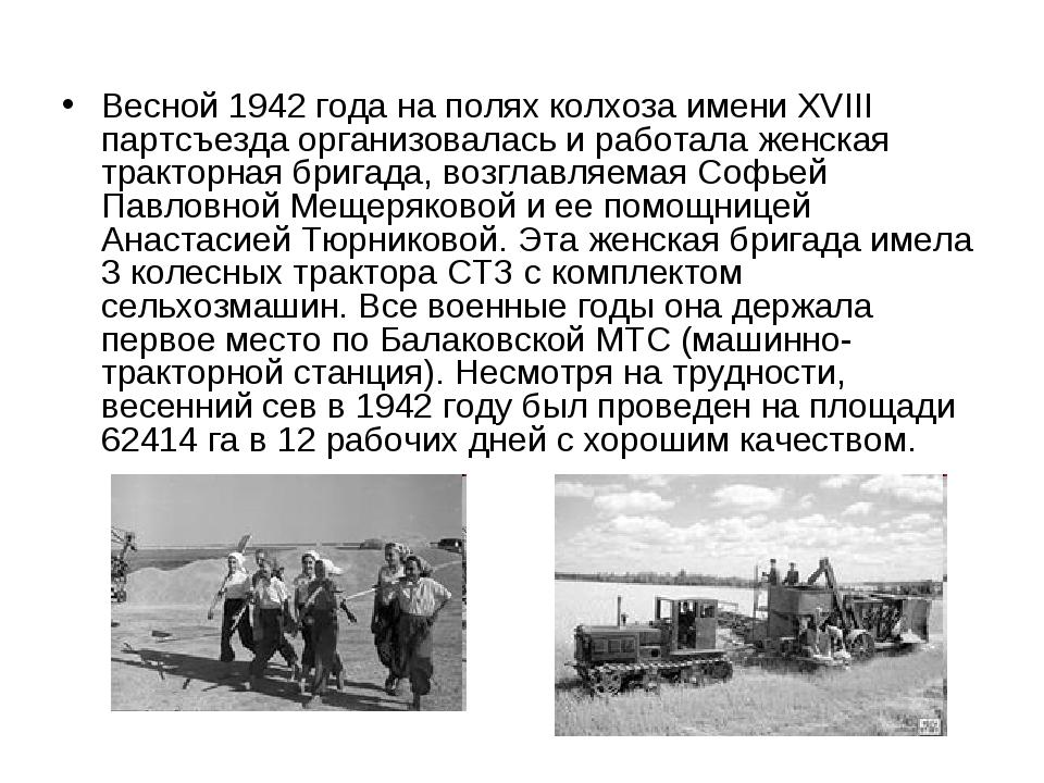 Весной 1942 года на полях колхоза имени XVIII партсъезда организовалась и ра...