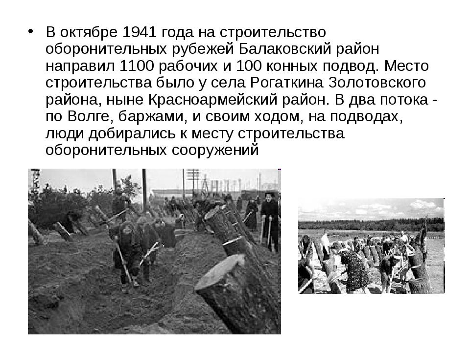 В октябре 1941 года на строительство оборонительных рубежей Балаковский район...