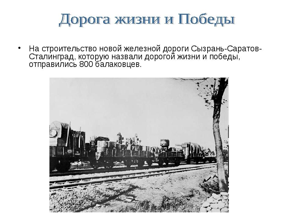 На строительство новой железной дороги Сызрань-Саратов-Сталинград, которую н...
