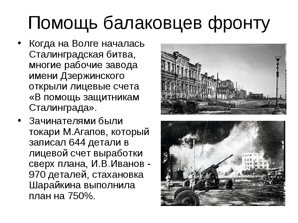 Помощь балаковцев фронту Когда на Волге началась Сталинградская битва, многие...