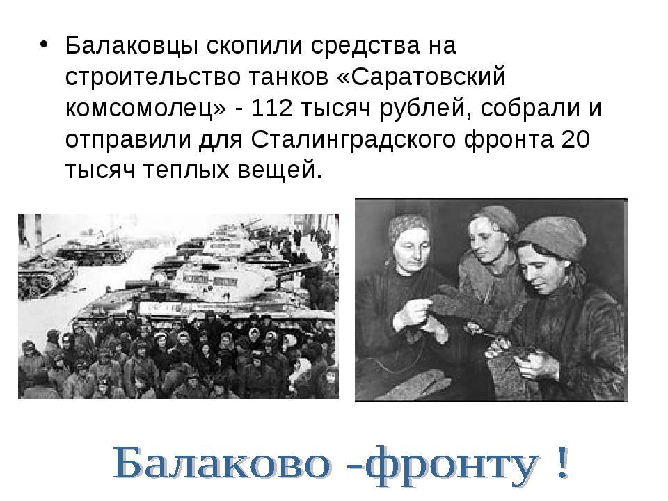 Балаковцы скопили средства на строительство танков «Саратовский комсомолец» -...