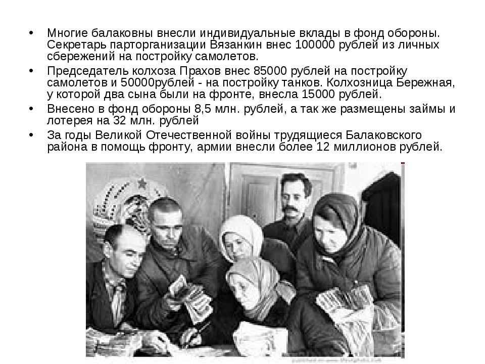 Многие балаковны внесли индивидуальные вклады в фонд обороны. Секретарь парто...