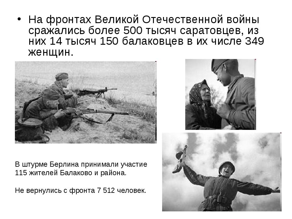 На фронтах Великой Отечественной войны сражались более 500 тысяч саратовцев,...