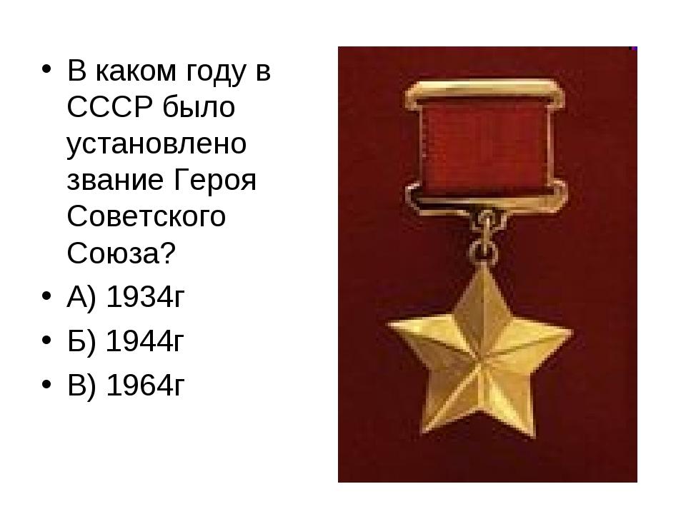 В каком году в СССР было установлено звание Героя Советского Союза? А) 1934г...