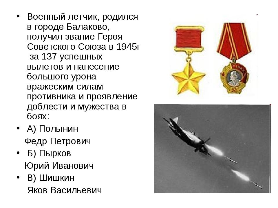Военный летчик, родился в городе Балаково, получил звание Героя Советского Со...
