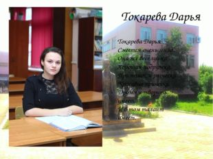 Токарева Дарья Токарева Дарья Смеется очень мило. Она же веселушка Хорошая по