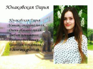 Юнаковская Дарья Юнаковская Дарья Умная, старательная, Очень обязательная. Лю