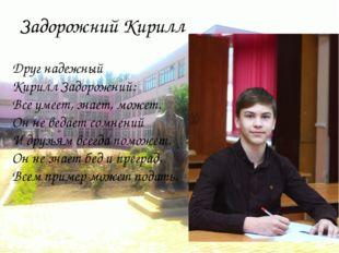 Задорожний Кирилл Друг надежный Кирилл Задорожний: Все умеет, знает, может. О