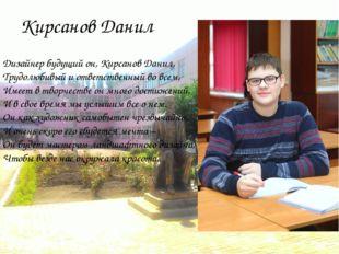 Кирсанов Данил Дизайнер будущий он, Кирсанов Данил, Трудолюбивый и ответствен