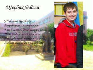 Щербак Вадим У Вадима Щербака Разработана программа, Как быстрей достигнуть ц
