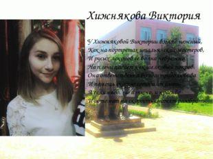 Хижнякова Виктория У Хижняковой Виктории взгляд нежный, Как на портретах итал