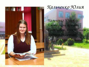 Кальченко Юлия Кальченко Юлия Часто очень кстати Даст совет, практичная Подру