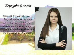 Беркова Алина Веселая Беркова Алина, Как современная дивчина, Самоуверенна, н