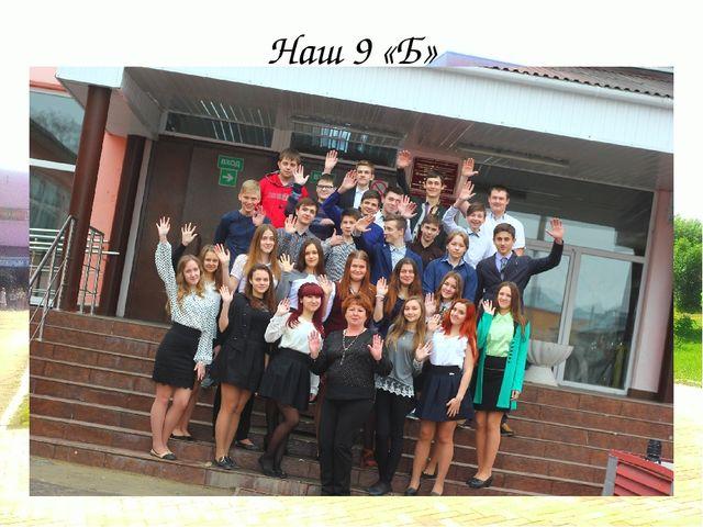 Наш 9 «Б»
