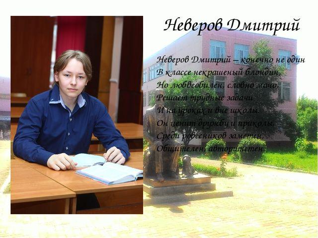 Неверов Дмитрий Неверов Дмитрий – конечно не один В классе некрашеный блондин...