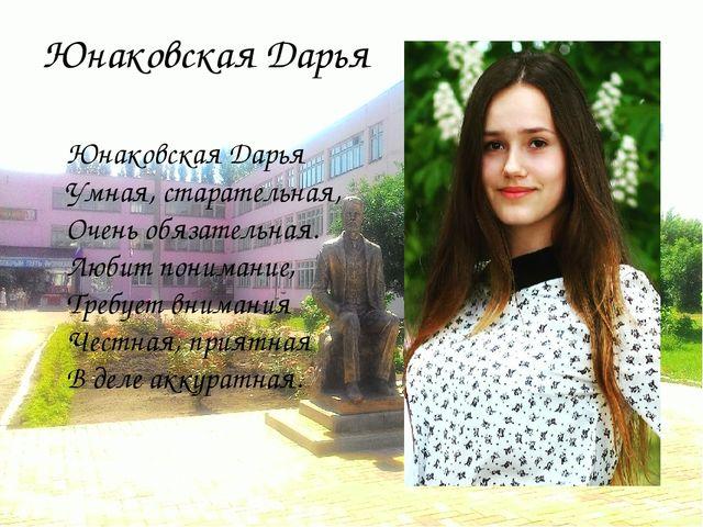 Юнаковская Дарья Юнаковская Дарья Умная, старательная, Очень обязательная. Лю...