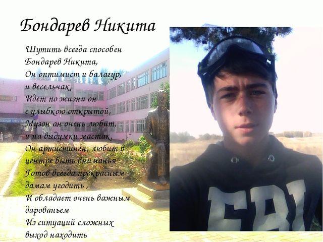 Бондарев Никита Шутить всегда способен Бондарев Никита, Он оптимист и балагур...