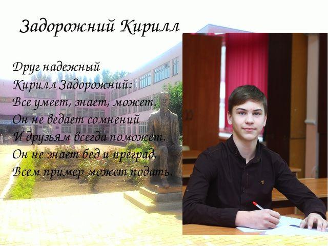 Задорожний Кирилл Друг надежный Кирилл Задорожний: Все умеет, знает, может. О...