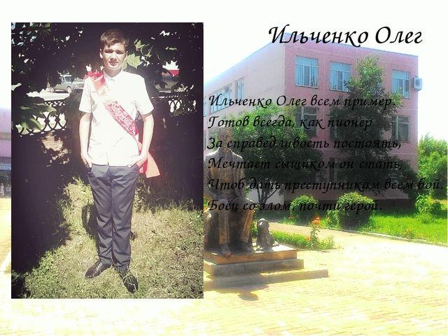 Ильченко Олег Ильченко Олег всем пример. Готов всегда, как пионер За справедл...