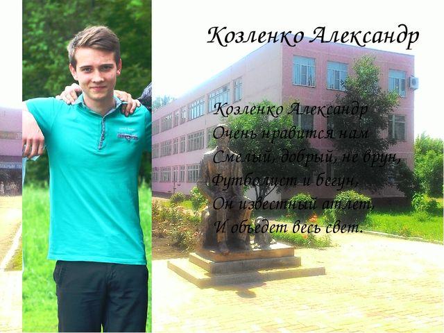 Козленко Александр Козленко Александр Очень нравится нам Смелый, добрый, не в...