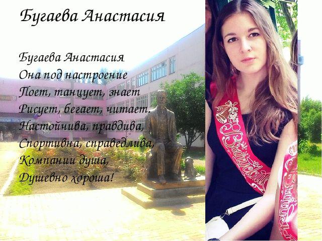 Бугаева Анастасия Бугаева Анастасия Она под настроение Поет, танцует, знает Р...