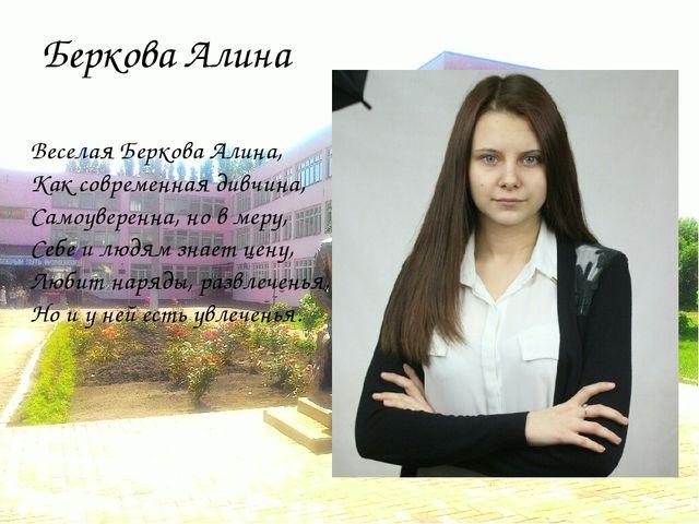 Беркова Алина Веселая Беркова Алина, Как современная дивчина, Самоуверенна, н...