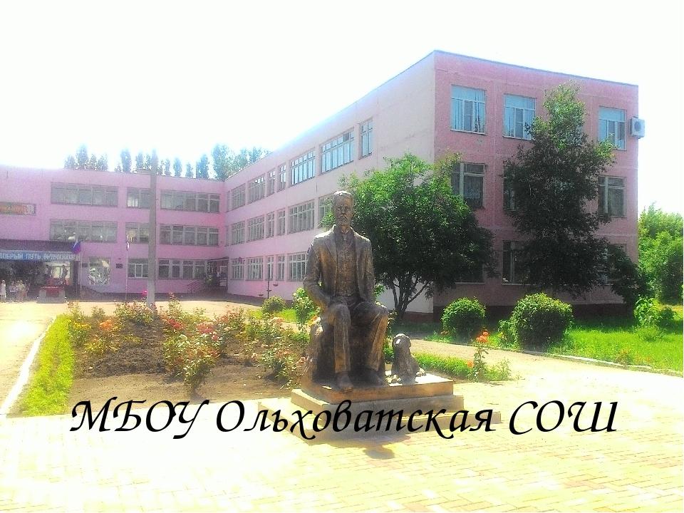 МБОУ Ольховатская СОШ