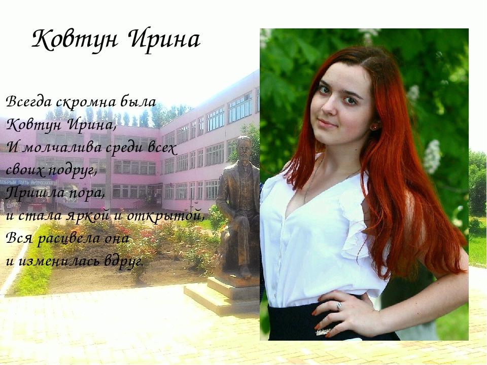 Ковтун Ирина Всегда скромна была Ковтун Ирина, И молчалива среди всех своих п...