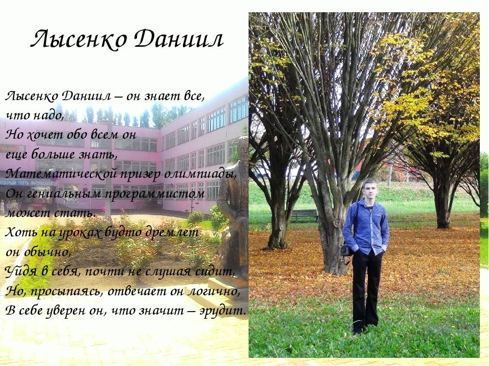 Лысенко Даниил Лысенко Даниил – он знает все, что надо, Но хочет обо всем он...