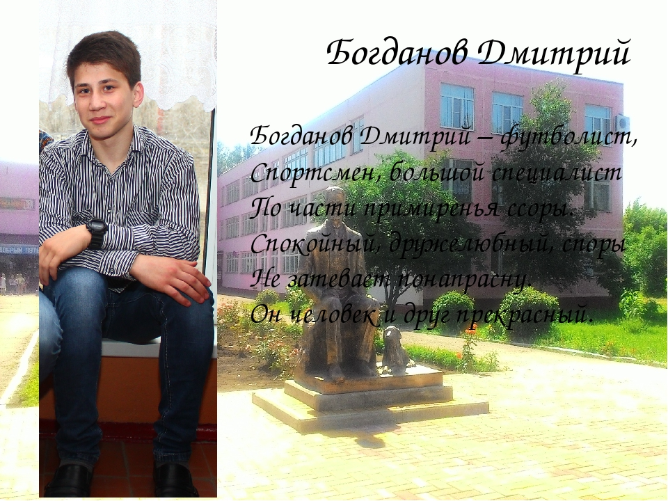 Богданов Дмитрий Богданов Дмитрий – футболист, Спортсмен, большой специалист...