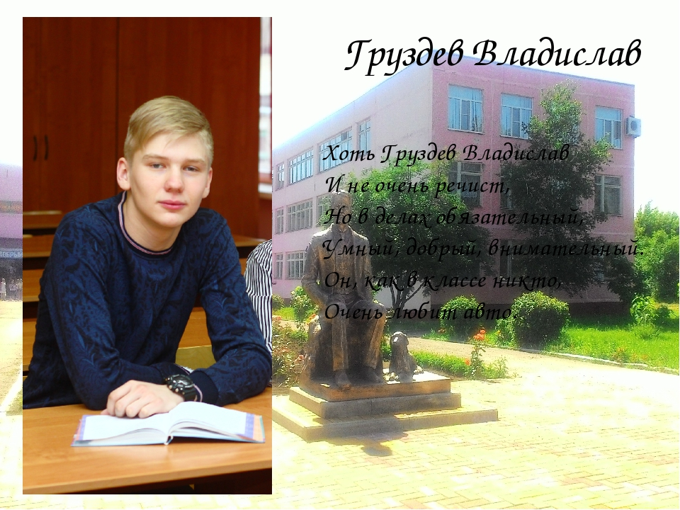 Груздев Владислав Хоть Груздев Владислав И не очень речист, Но в делах обязат...