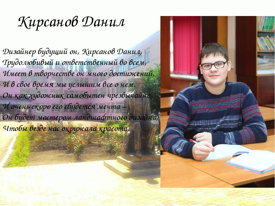 Кирсанов Данил Дизайнер будущий он, Кирсанов Данил, Трудолюбивый и ответствен...