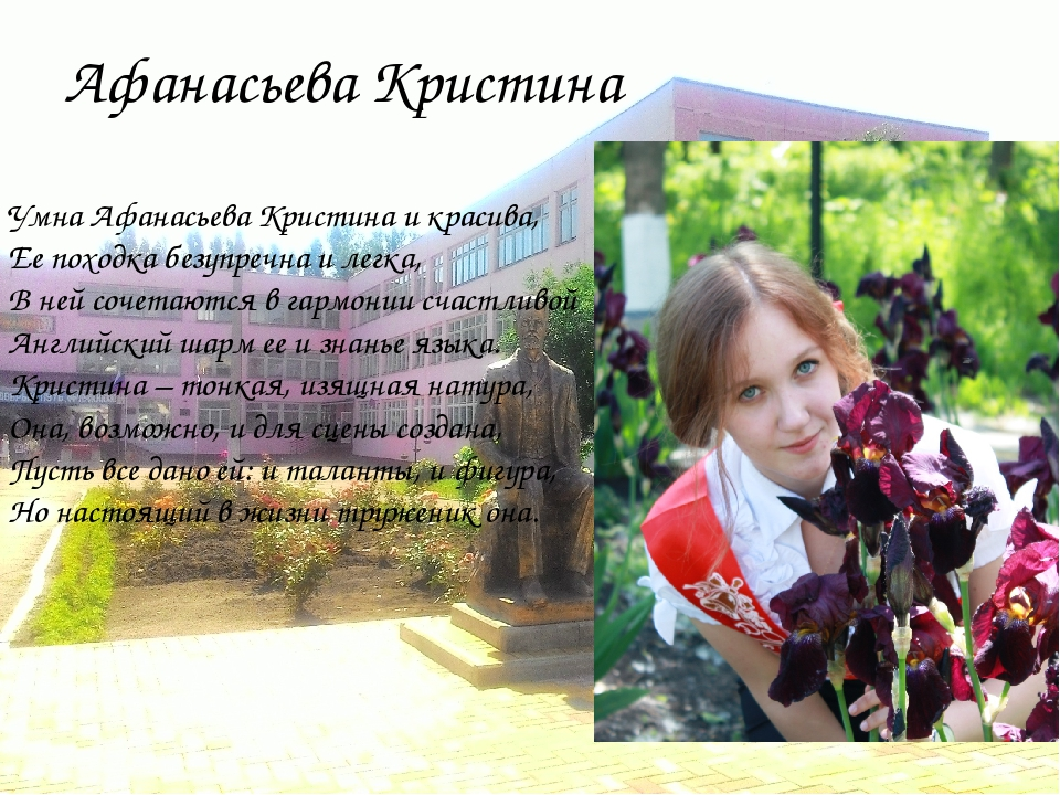 Афанасьева Кристина Умна Афанасьева Кристина и красива, Ее походка безупречна...