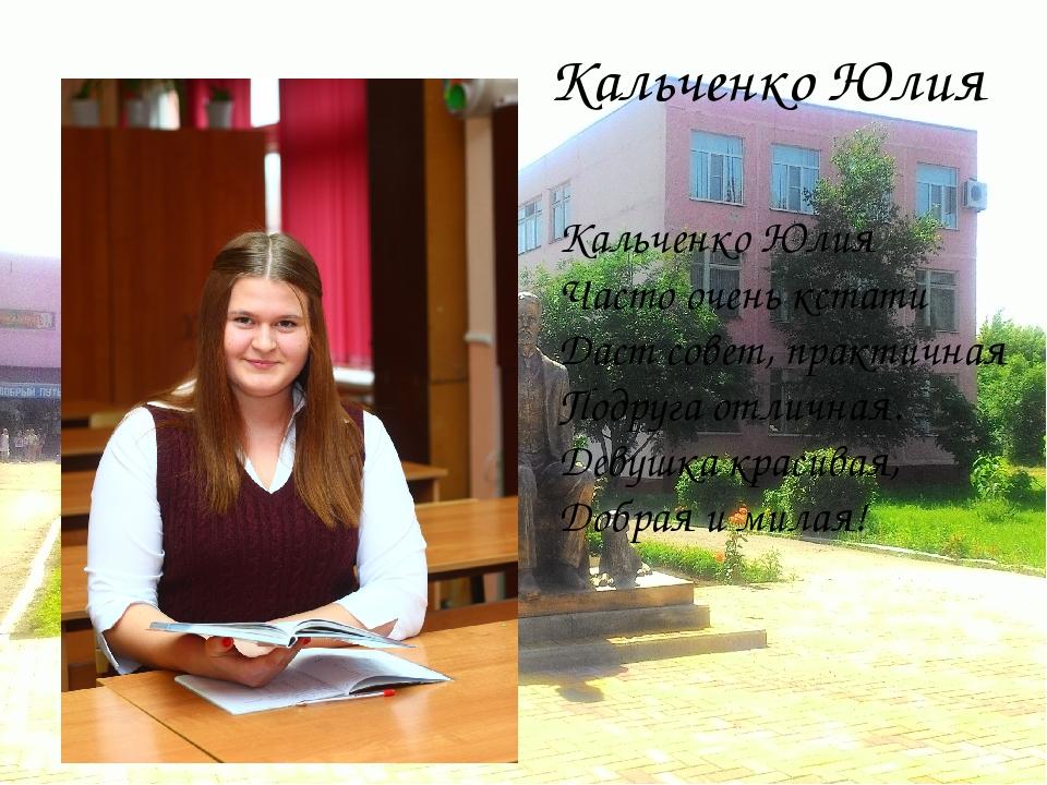 Кальченко Юлия Кальченко Юлия Часто очень кстати Даст совет, практичная Подру...
