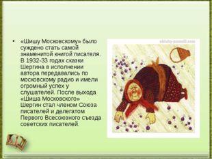 «Шишу Московскому» было суждено стать самой знаменитой книгой писателя. В 193