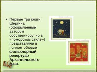Первые три книги Шергина (оформленные автором собственноручно в «поморском ст