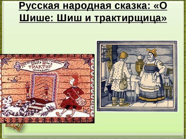 Русская народная сказка: «О Шише: Шиш и трактирщица»