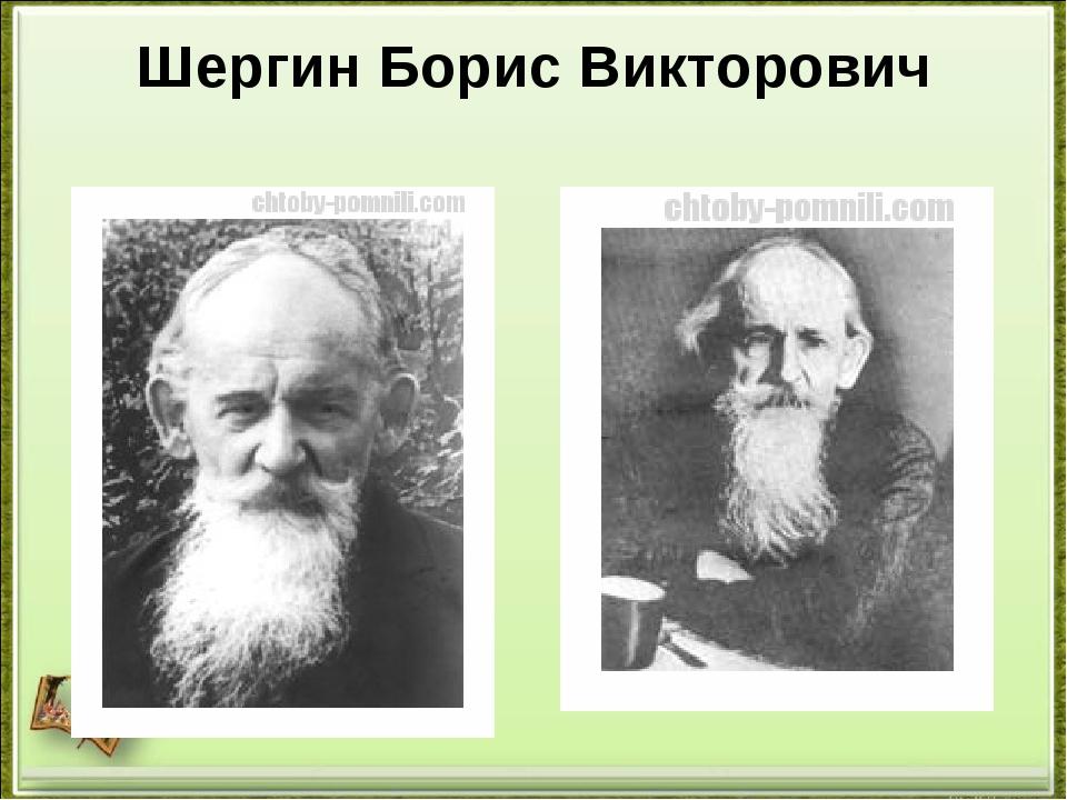 Шергин Борис Викторович