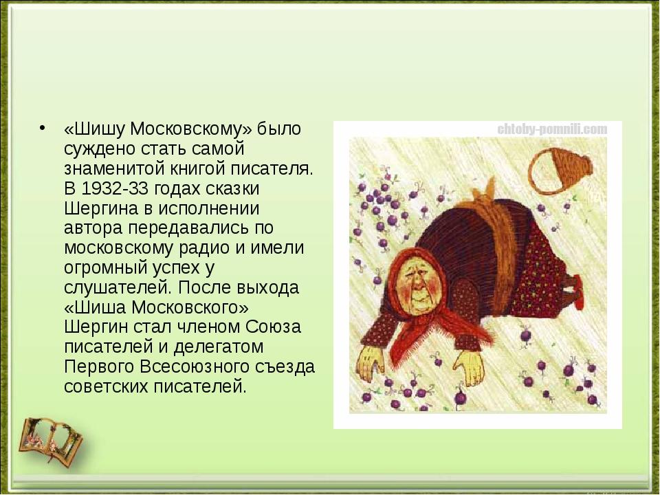«Шишу Московскому» было суждено стать самой знаменитой книгой писателя. В 193...