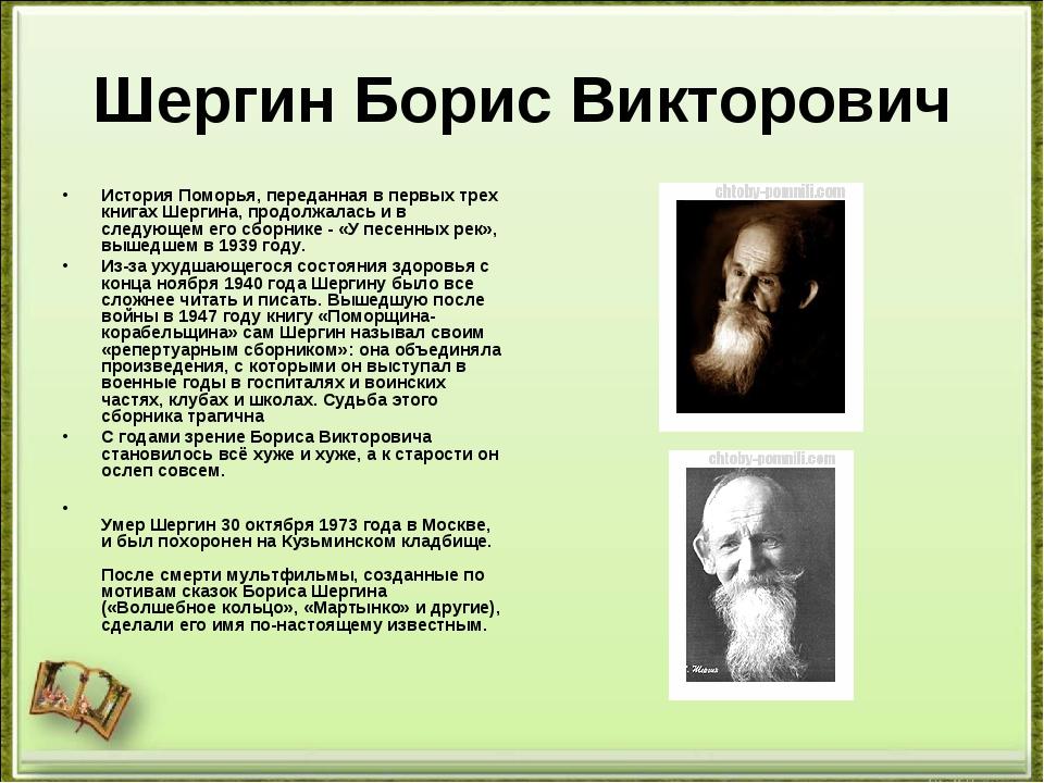 Шергин Борис Викторович История Поморья, переданная в первых трех книгах Шерг...