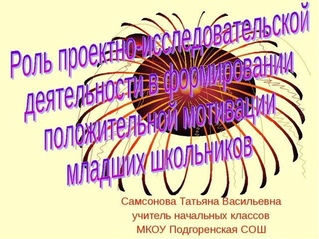 Самсонова Татьяна Васильевна учитель начальных классов МКОУ Подгоренская СОШ