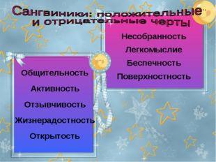 Общительность Активность Отзывчивость Жизнерадостность Открытость Несобраннос