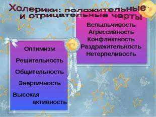 Оптимизм Решительность Общительность Энергичность Высокая активность Вспыльч