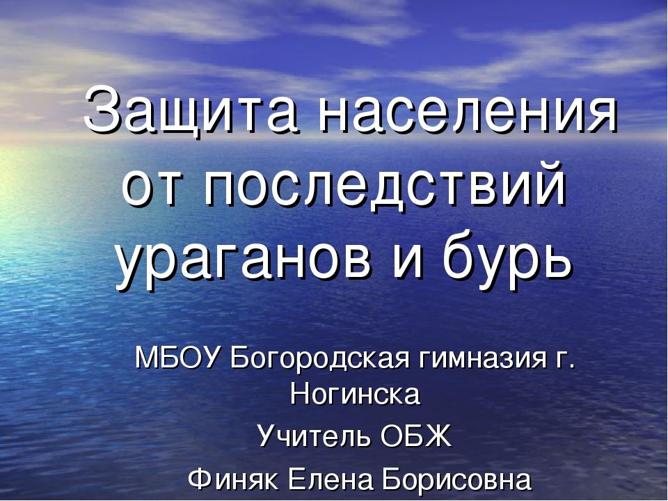Защита населения от последствий ураганов и бурь МБОУ Богородская гимназия г....