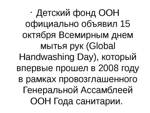 Детский фонд ООН официально объявил 15 октября Всемирным днем мытья рук (Glo...