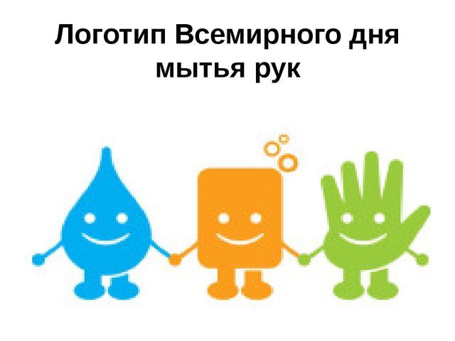 Логотип Всемирного дня мытья рук