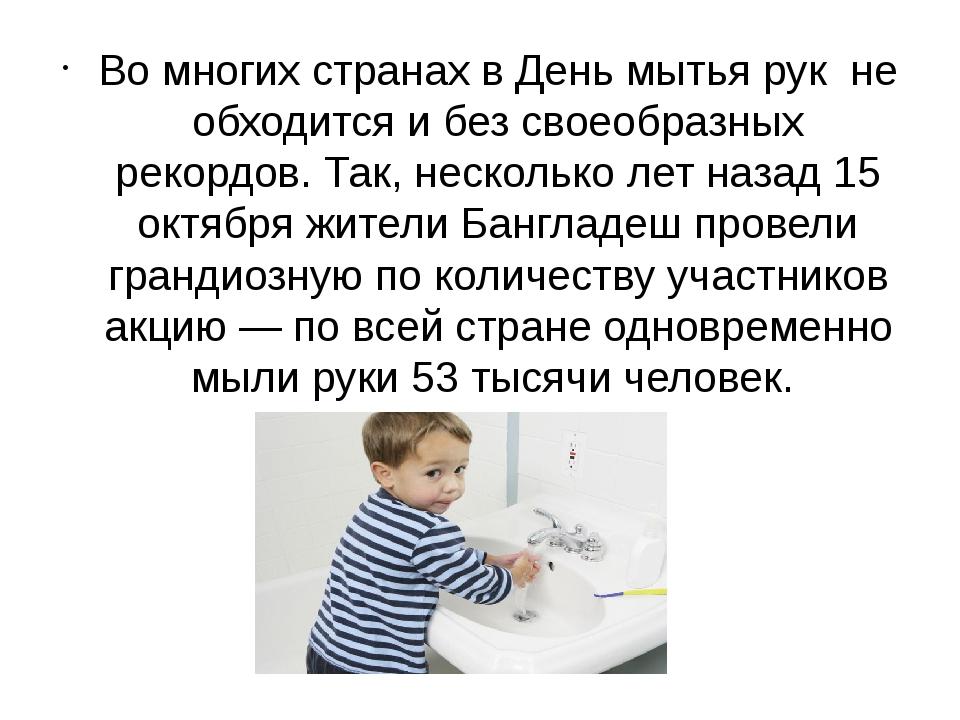 Во многих странах в День мытья рук не обходится и без своеобразных рекордов...